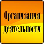 Организация деятельности